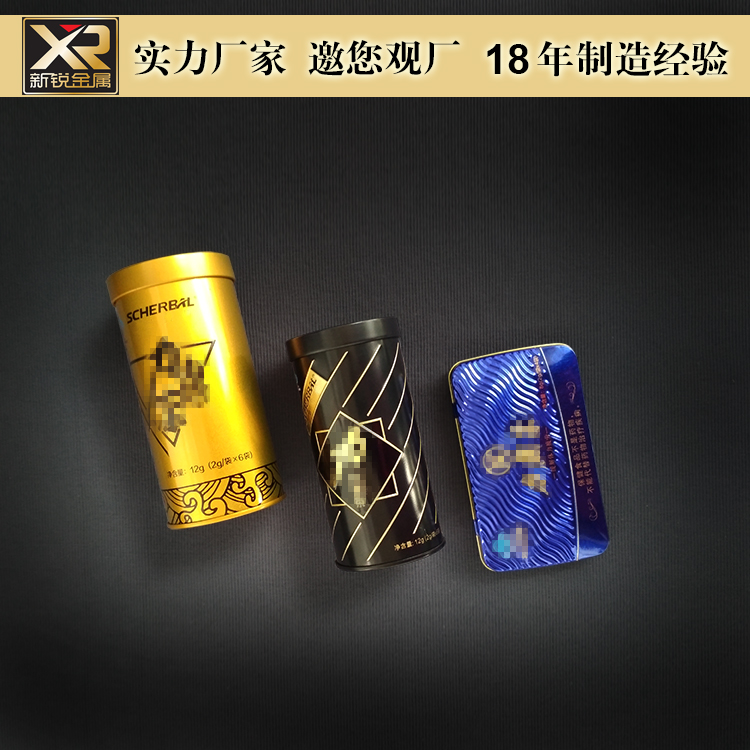 保健茶铁罐